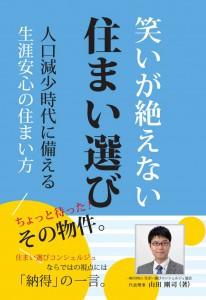 yamadakouji_web