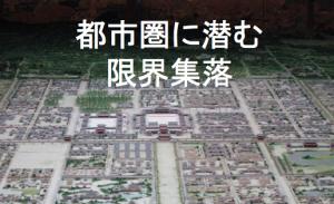 genkaishuraku00